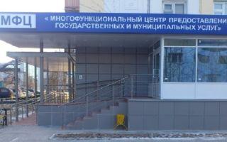 МФЦ в Радужном