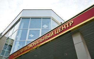 МФЦ в Оренбурге