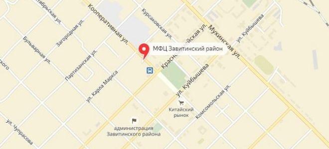 МФЦ в Завитинске