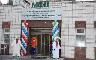 МФЦ в Сыктывкаре