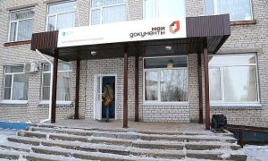 МФЦ в Бабаево