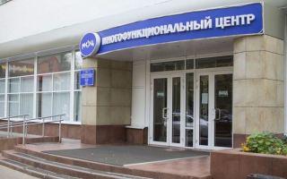 МФЦ в Заволжске