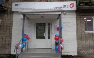 МФЦ в Онеге