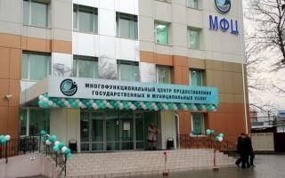 МФЦ в Южно-Сахалинске