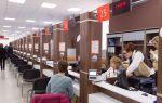 МФЦ в САО Москвы
