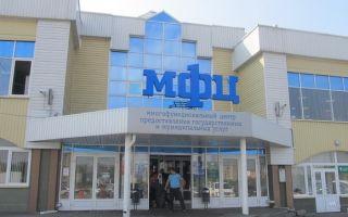 МФЦ в Липецке