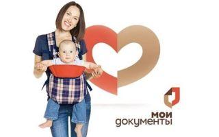 Получение и регистрация свидетельства о рождении в МФЦ