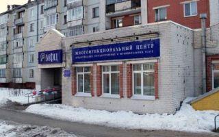 МФЦ в Новодвинске