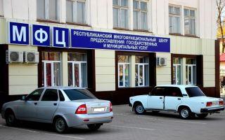 МФЦ в Назрани