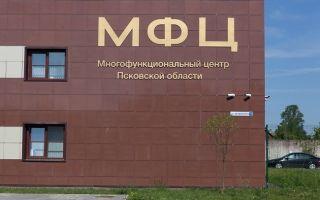 МФЦ в Пскове