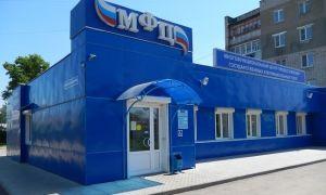 МФЦ в Гусь-Хрустальном