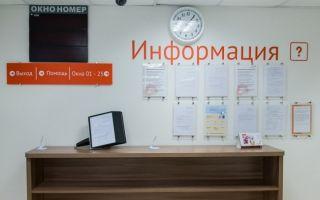 МФЦ в ВАО Москвы