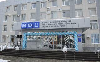 МФЦ в Ставрополе