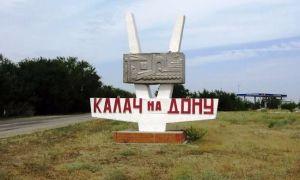 МФЦ в Калаче-на-Дону