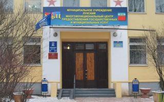 МФЦ в Кохме