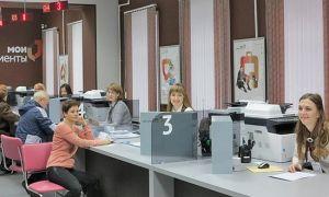МФЦ в Новозыбкове