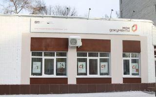 МФЦ в Жуковке