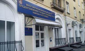 МФЦ в СВАО Москвы