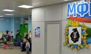 МФЦ в Хабаровске
