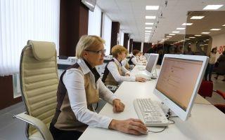 МФЦ в Комсомольске-на-Амуре