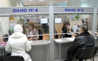 Оформление временной регистрации в МФЦ
