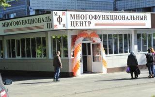 МФЦ в Рязани
