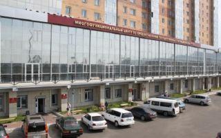 МФЦ в Улан-Удэ