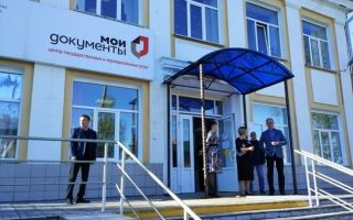 МФЦ в Ульяновске