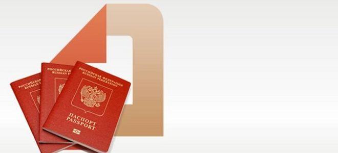 Как сделать загранпаспорт в МФЦ?