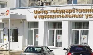 МФЦ в Брянске