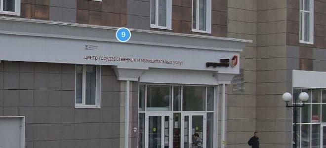 МФЦ в Белгороде
