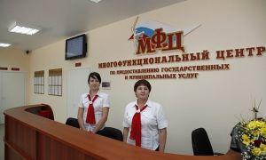 МФЦ в Соколе