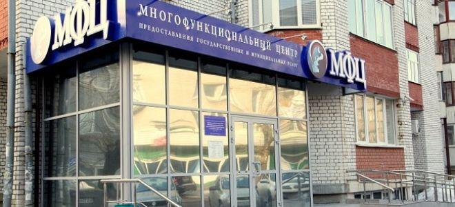 МФЦ в Архангельске