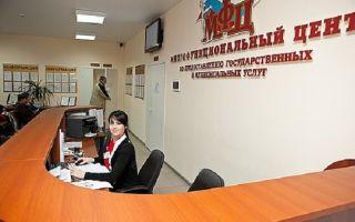 МФЦ в Кызыле