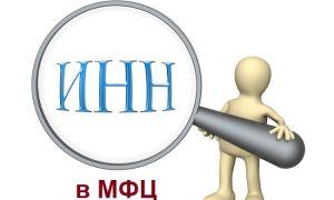 Получение ИНН физического лица с помощью МФЦ