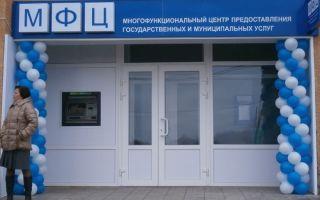 МФЦ в Бирюче