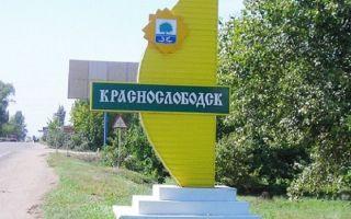 МФЦ в Краснослободске