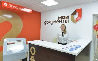 МФЦ в Жирновске