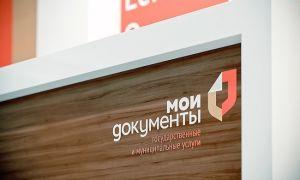 МФЦ в Сковородино