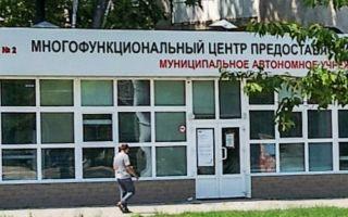 МФЦ в Благовещенске