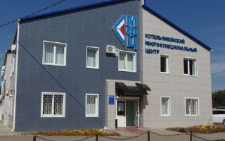МФЦ в Котельниково