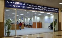 МФЦ в Краснодаре