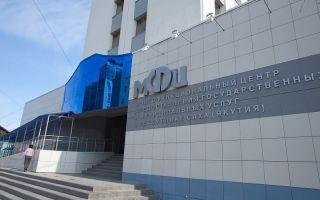 МФЦ в Якутске