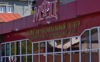 МФЦ в Горно-Алтайске