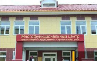 МФЦ в Ярославле
