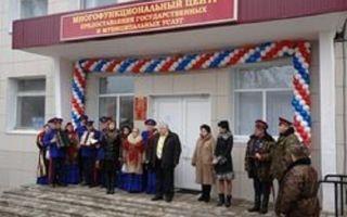 МФЦ в Серафимовиче
