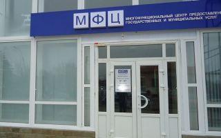МФЦ в Строителе