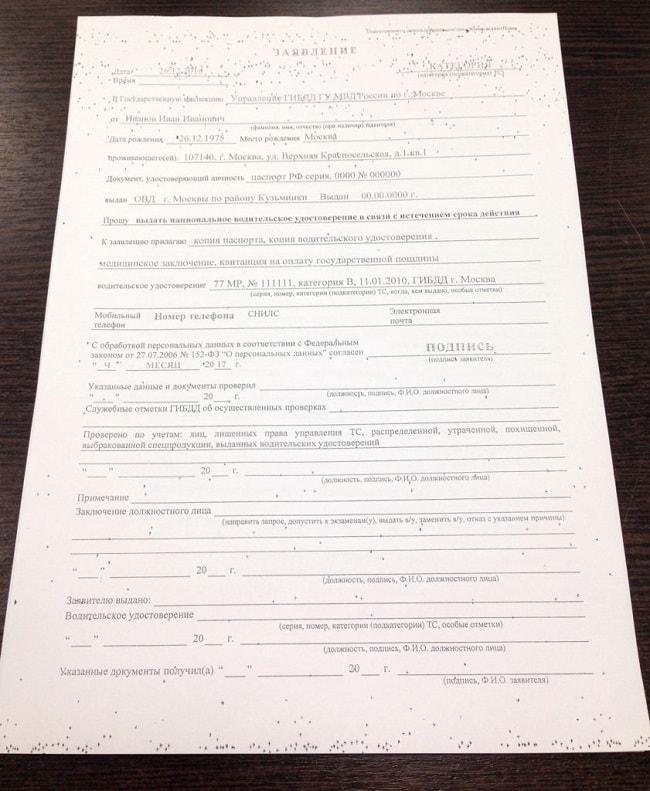 Бланк заявления для замены водительского удостоверения