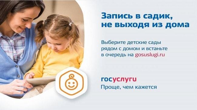 запись в детский сад через интернет