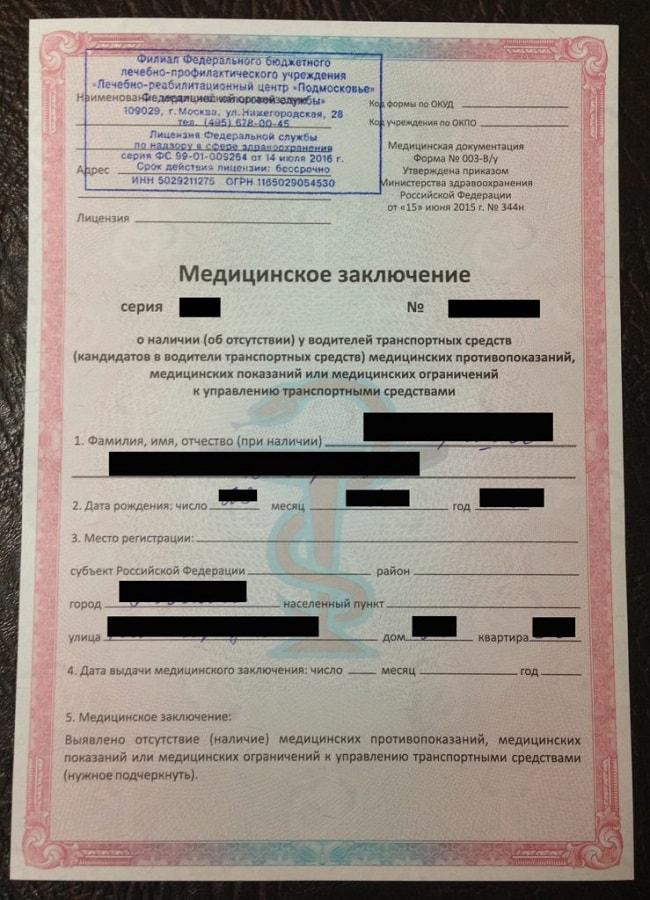 Медицинское заключение Справка по форме №003-В/у